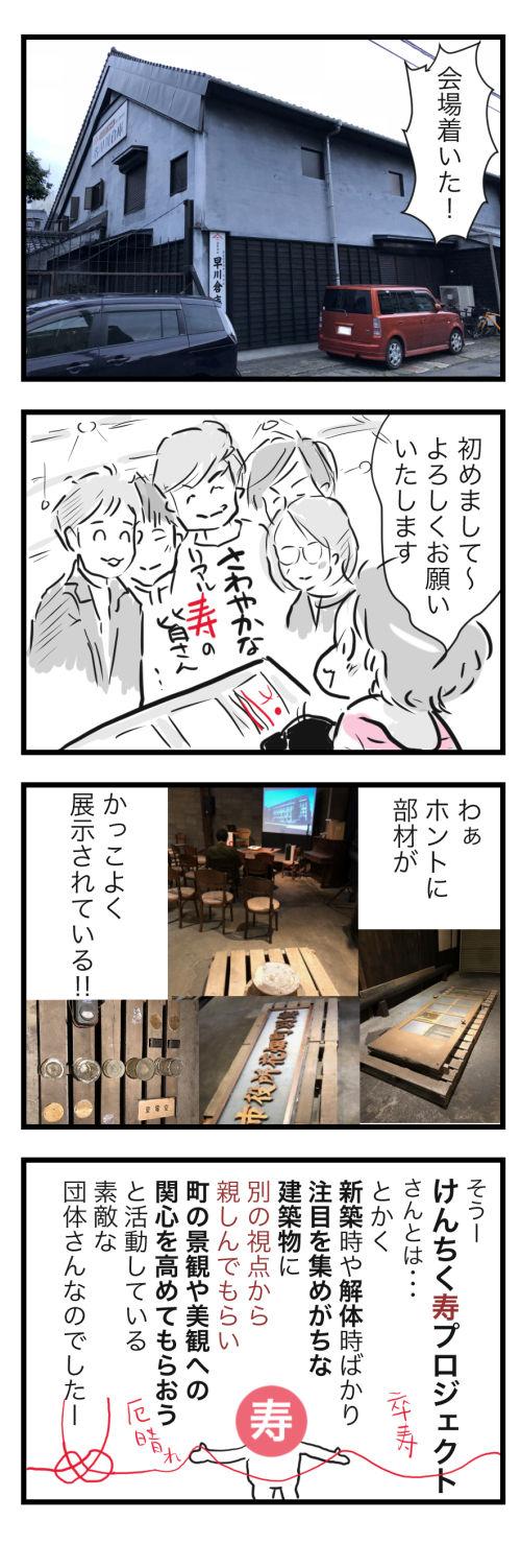 熊本レポ3−3