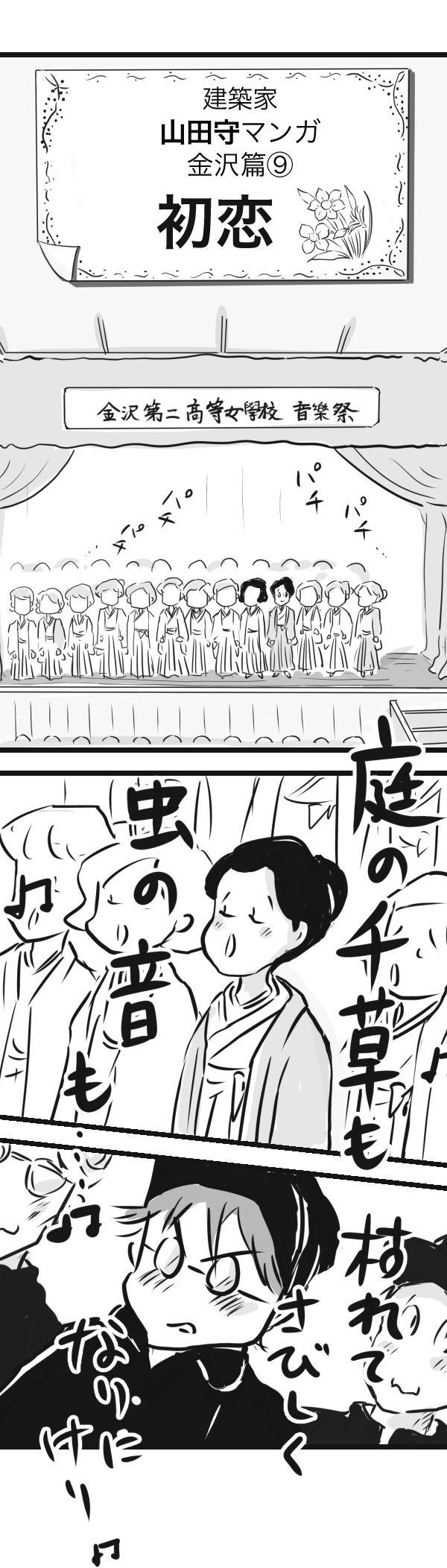 金沢9初恋−1−1 350dpi