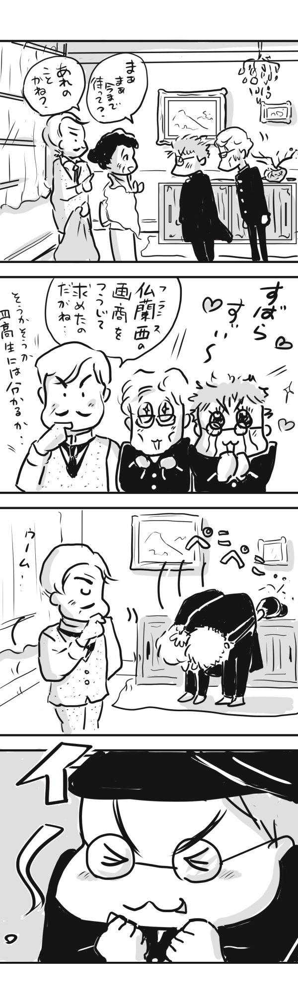 金沢7−1−4