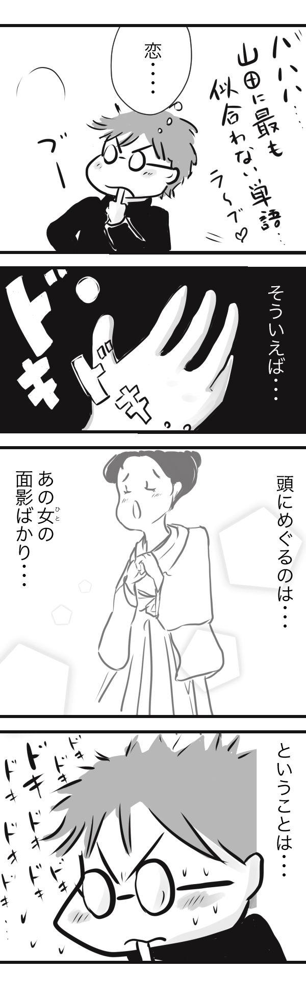 金沢9初恋−2−2−4