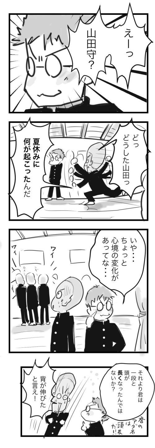 山田11-13−3