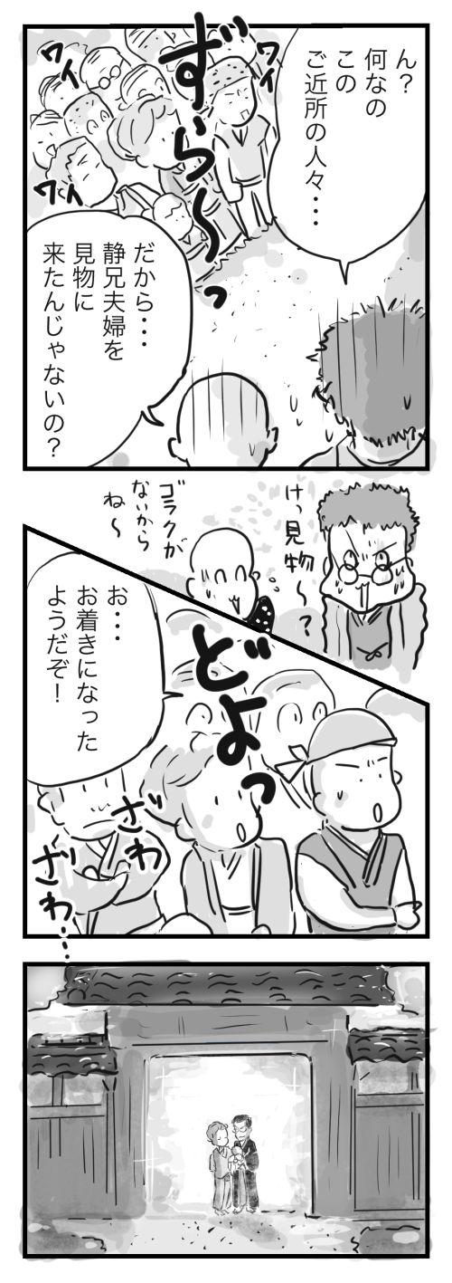 山田12-3−3