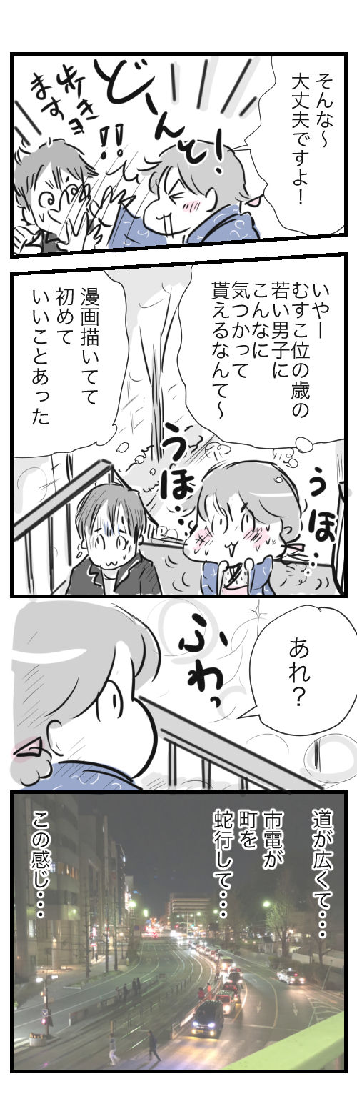 熊本レポ6−1−2
