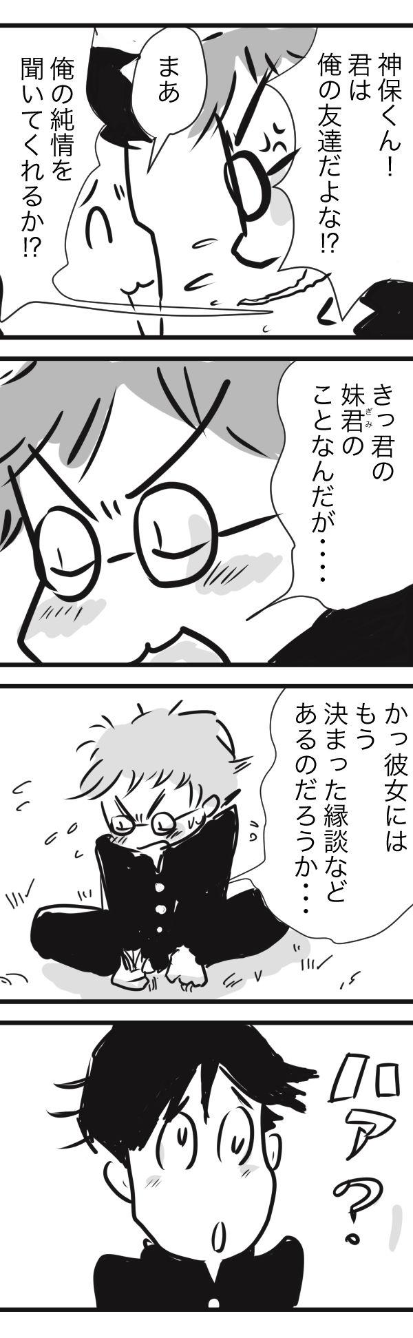 金沢9初恋−3−3