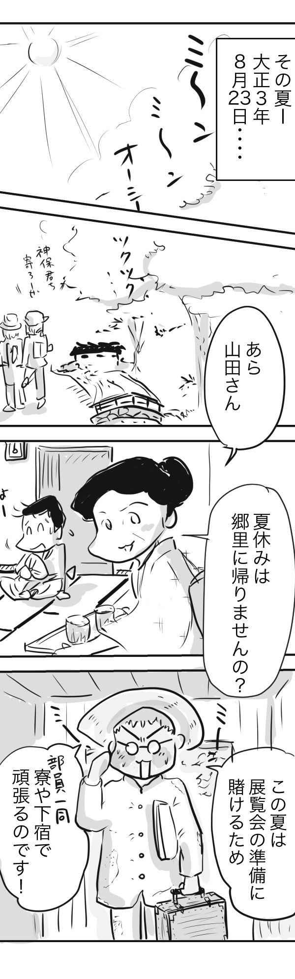 金沢7−3−4