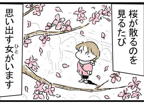 480桜サムネ用