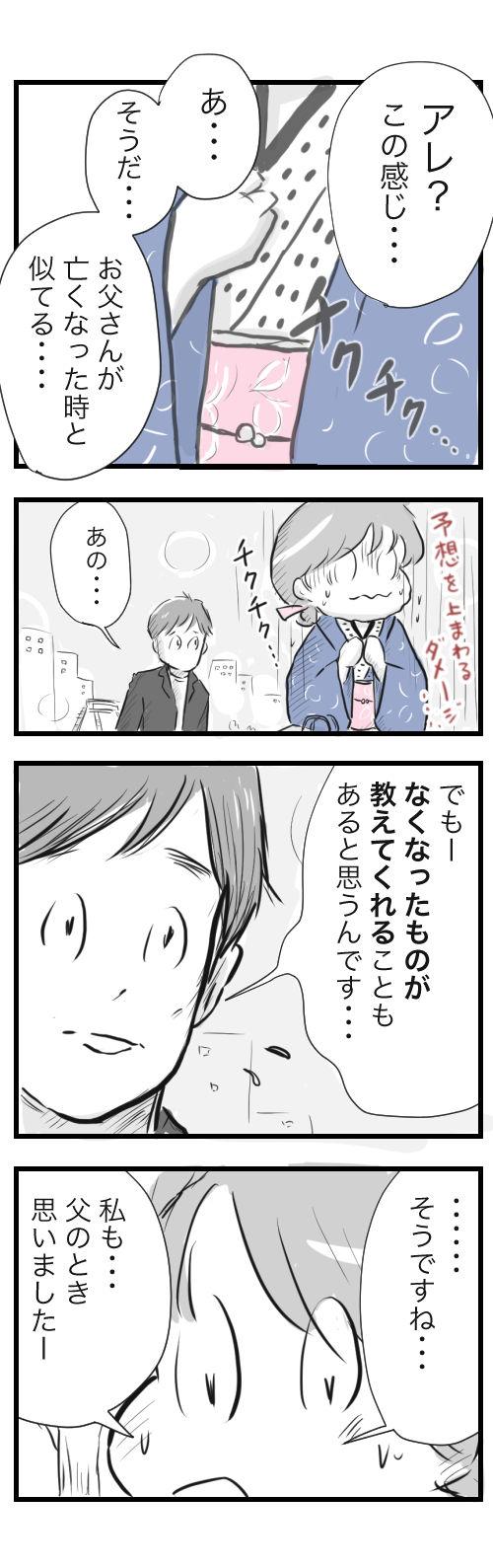 熊本レポ5−2−1