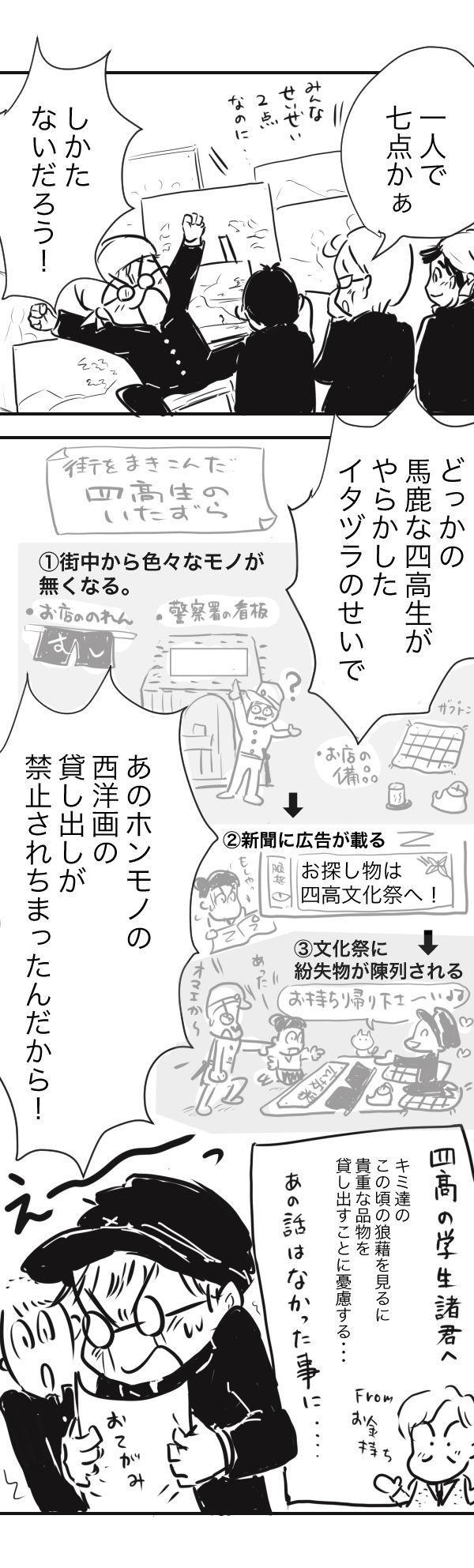 山田金沢8−1−2
