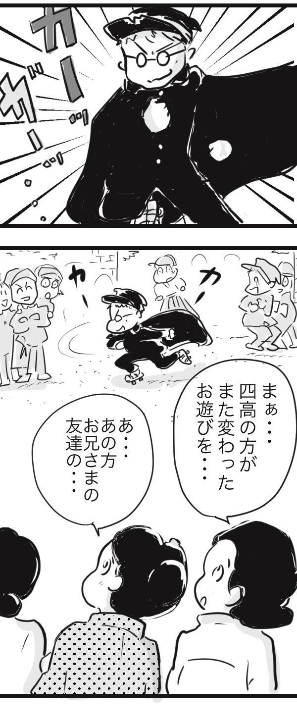 山田金沢6−1ー1
