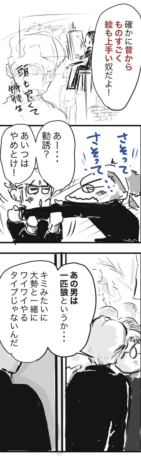 山田 金沢 4−4−3