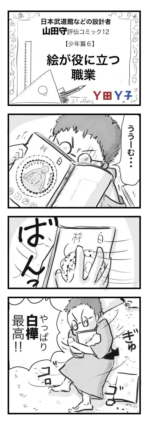 山田12-1−1