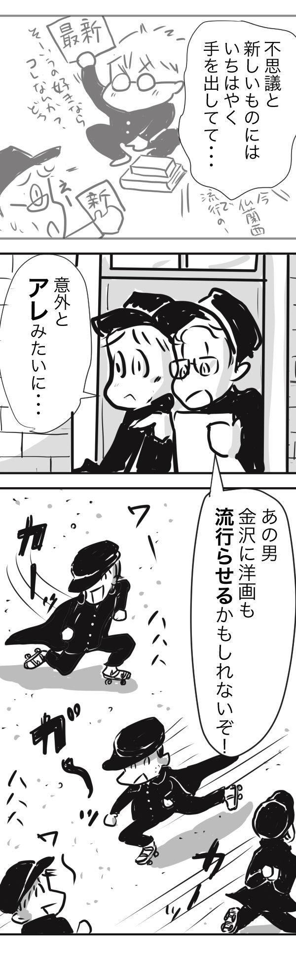 金沢7−3−3