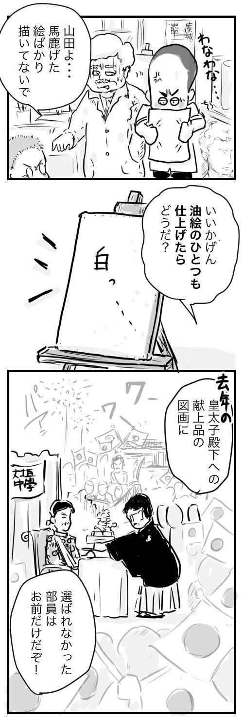 山田11-1−3
