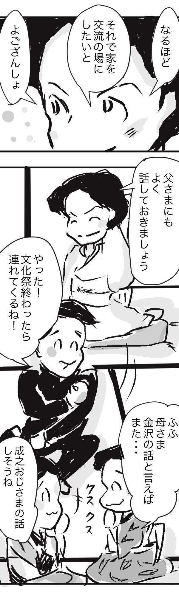 金沢3-4−2