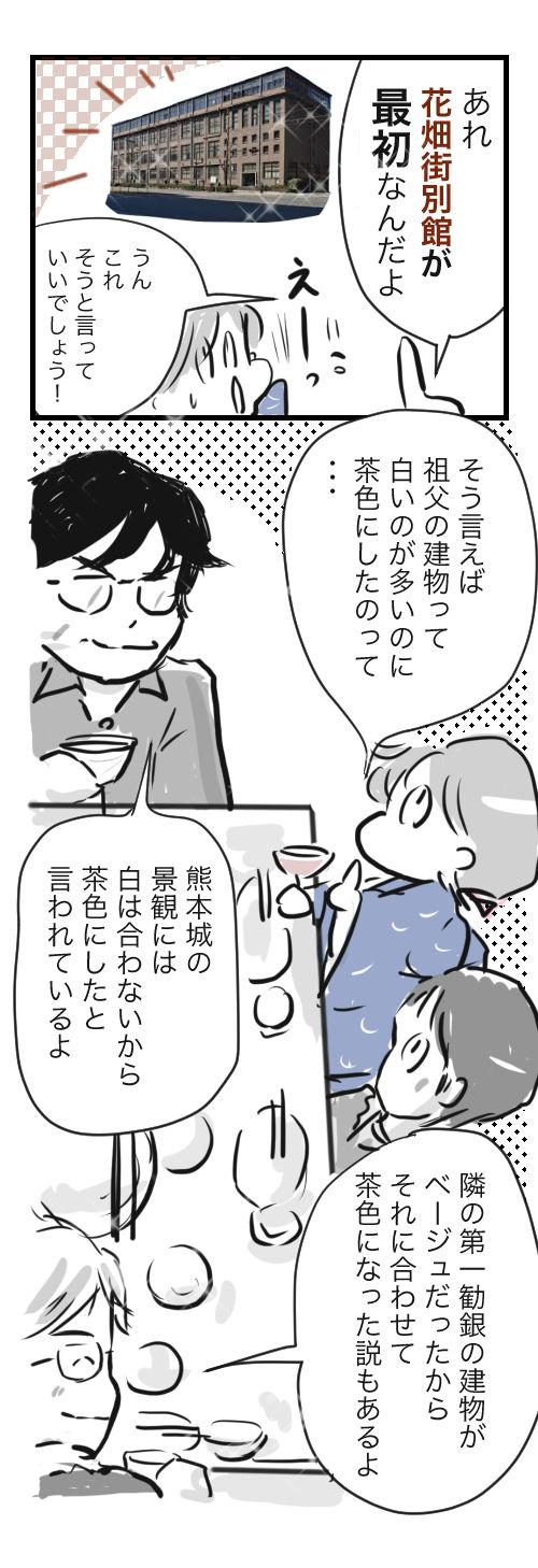 熊本レポ6−2−2