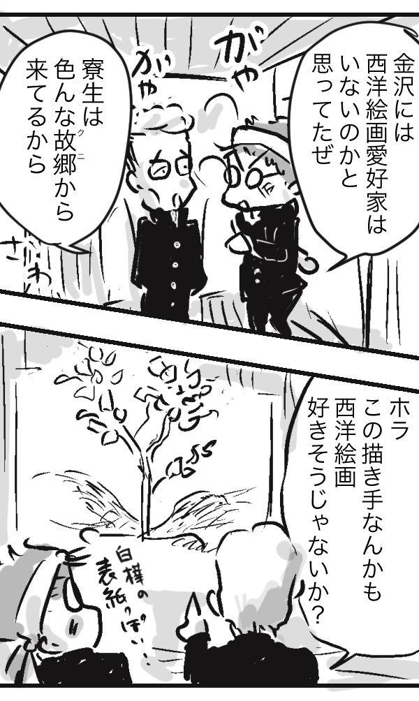 山田 金沢 4−2−1−2