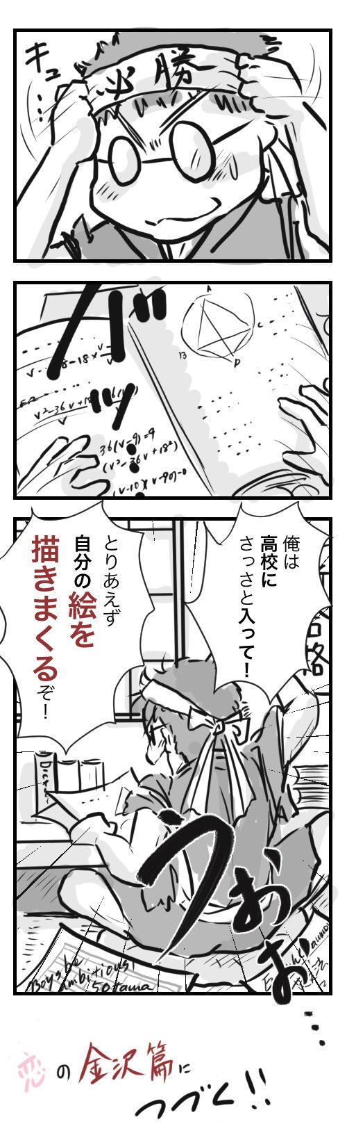 山田12-8−4岐阜最後