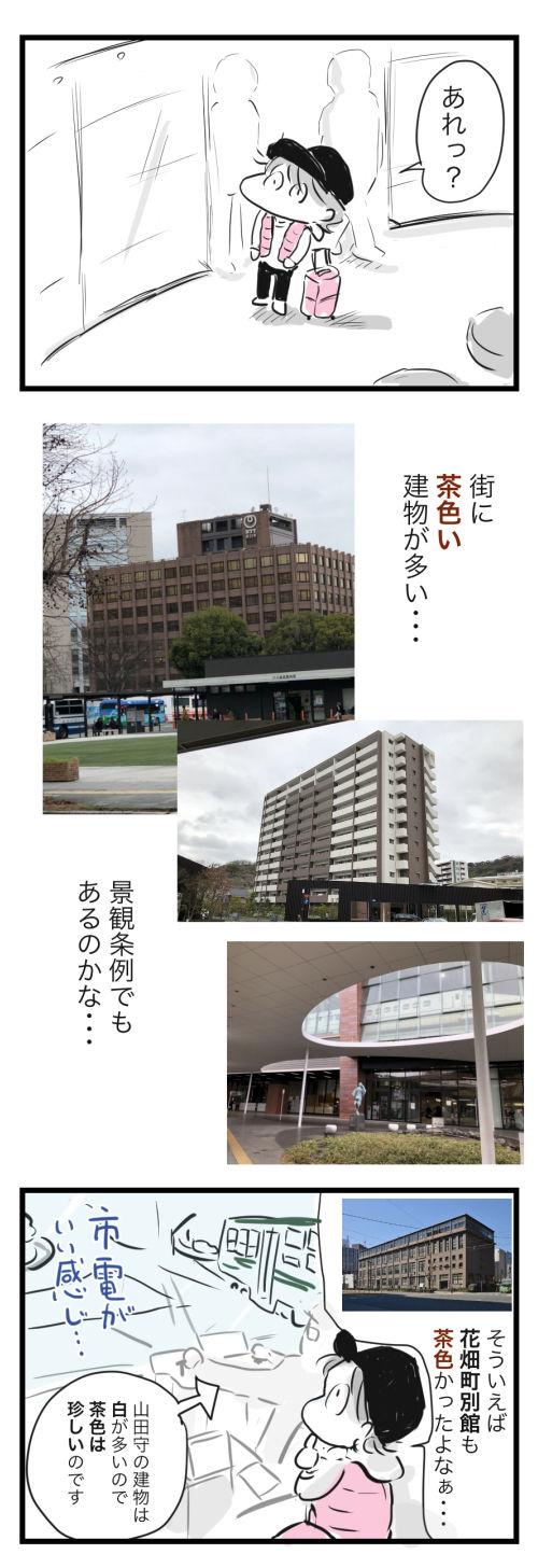 熊本レポ3−2