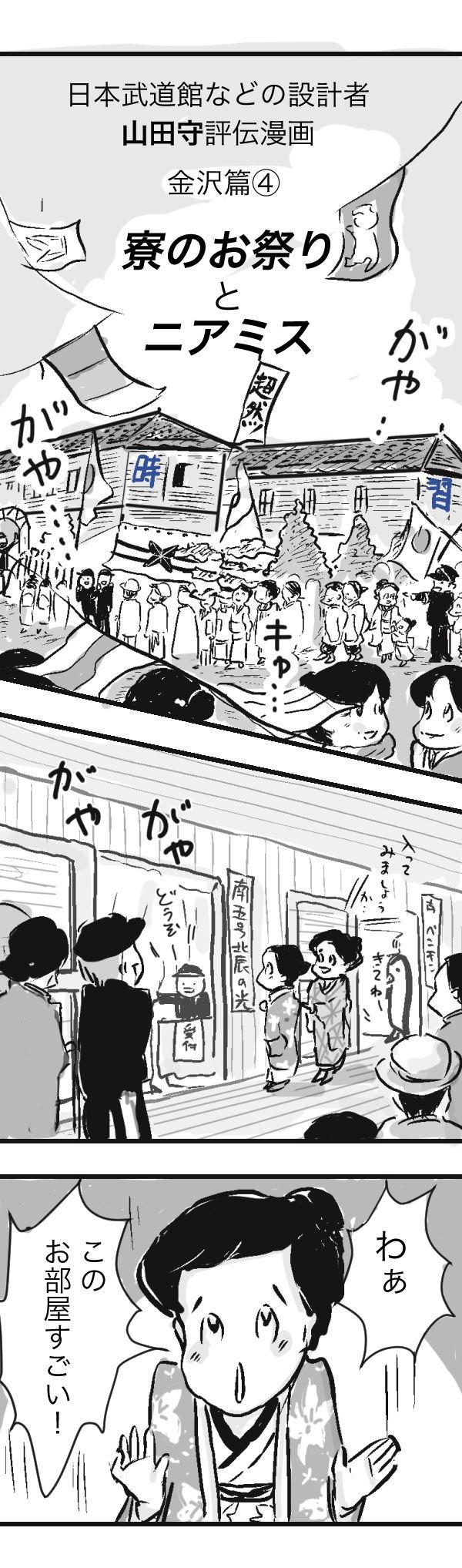 山田 金沢 4−1−1