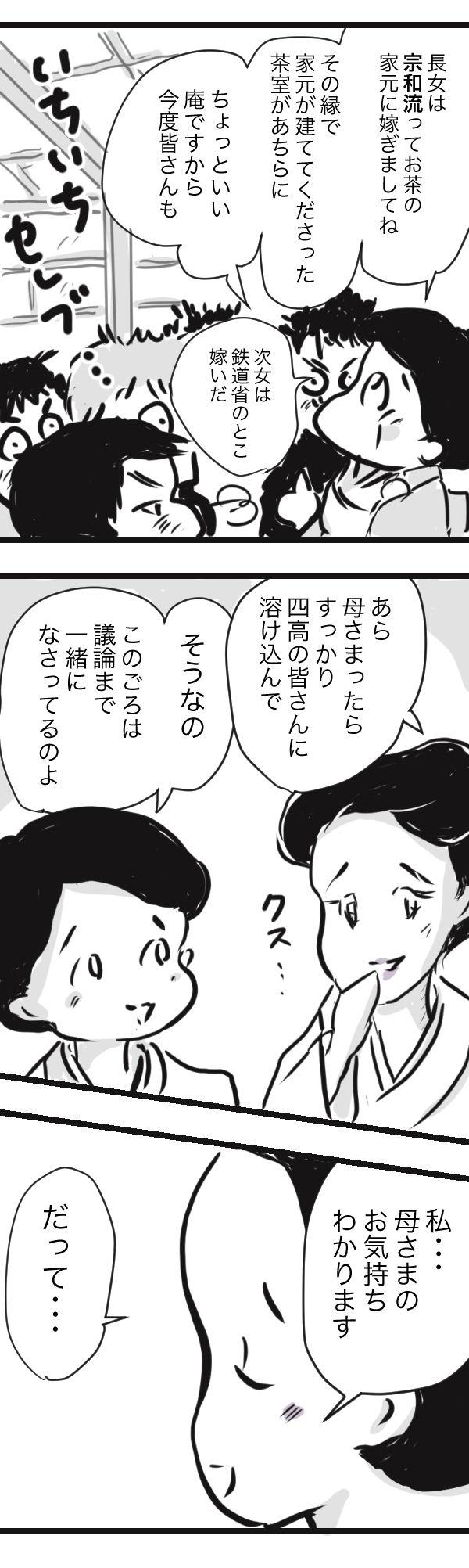 山田金沢6−4−2