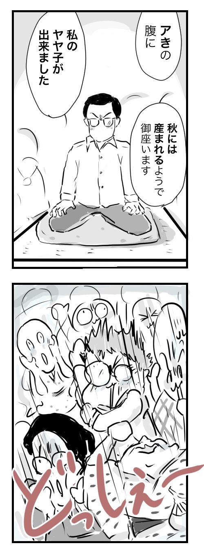 山田11-5-4
