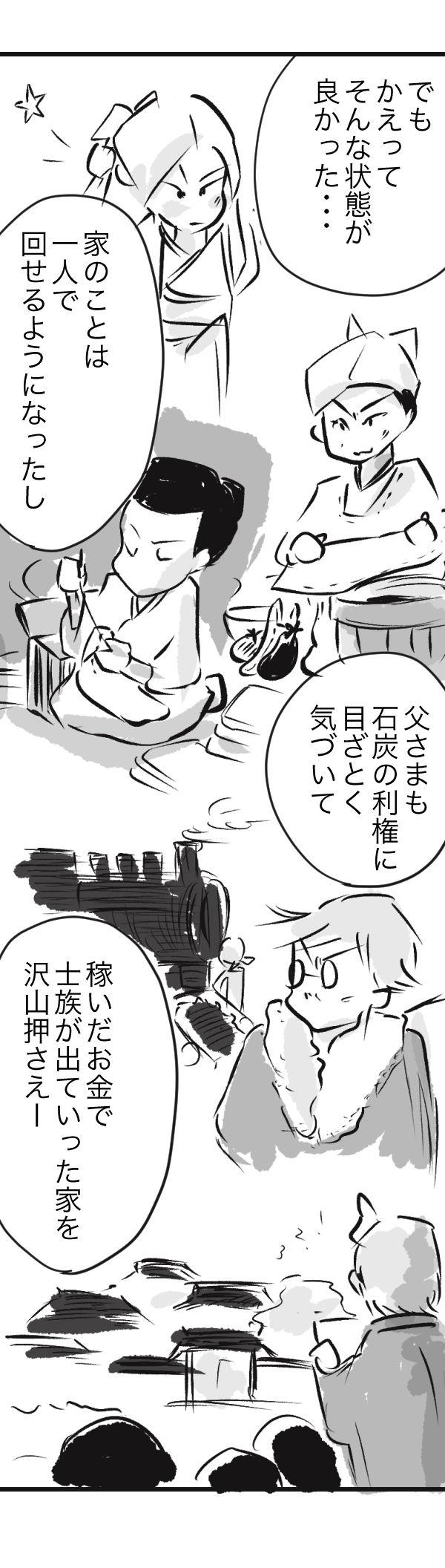 金沢3-2−1