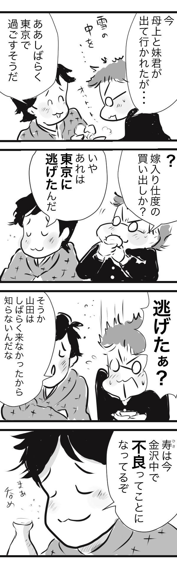山田 金沢10−6−3
