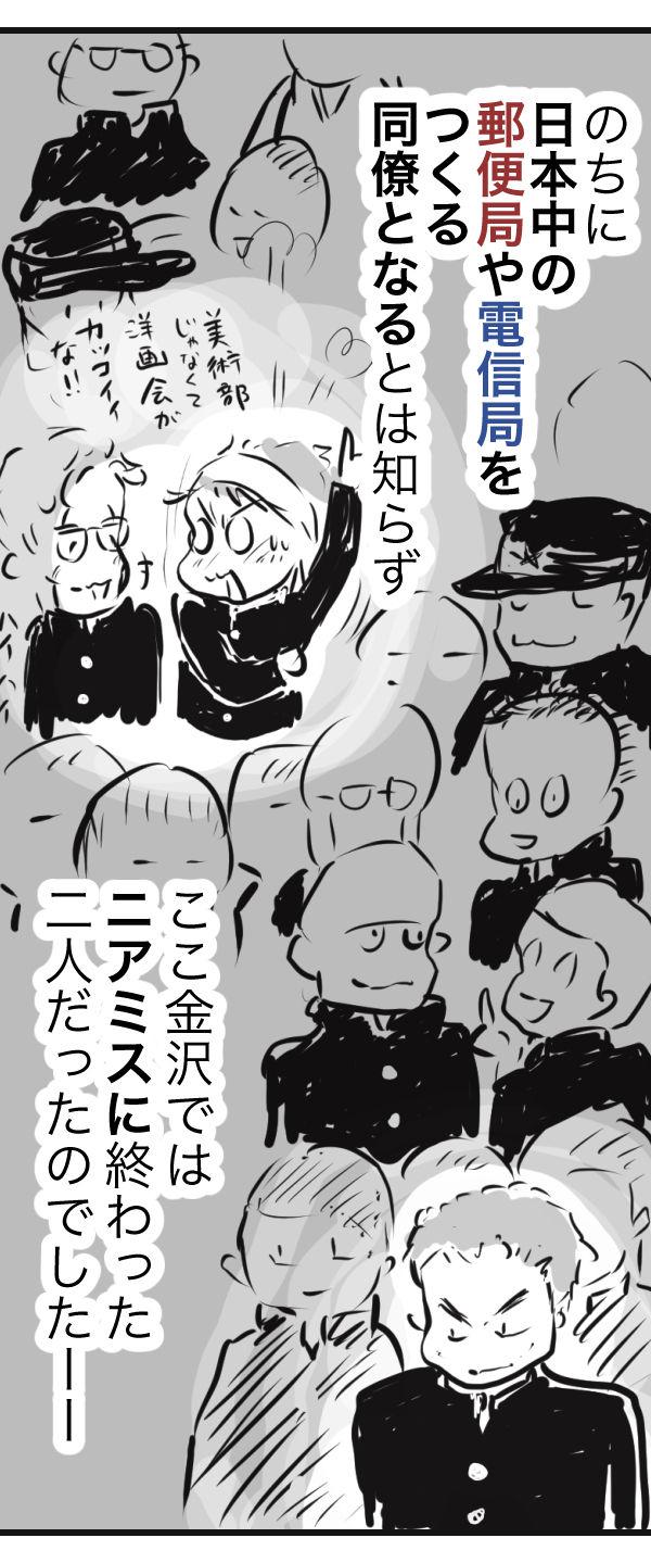 金沢4−5−3