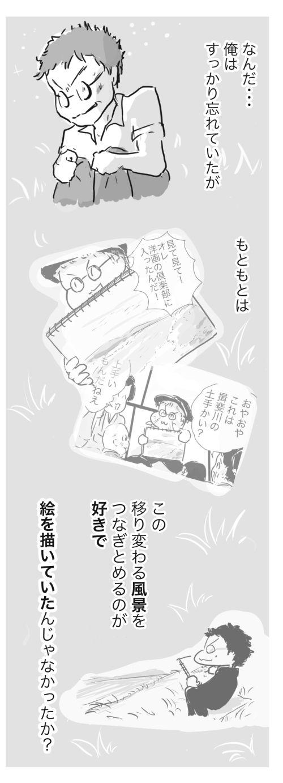山田11ー11ー3