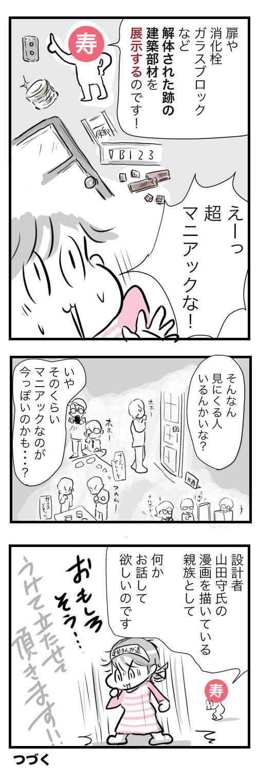 熊本レポ1−4