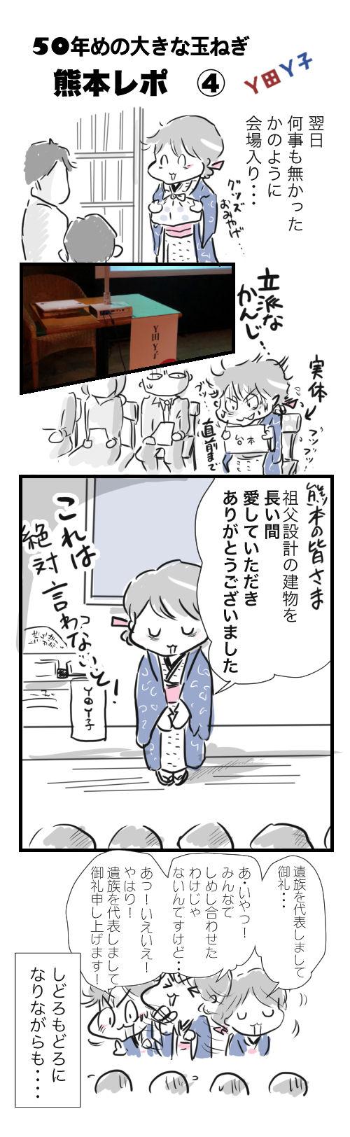 熊本レポ4−1