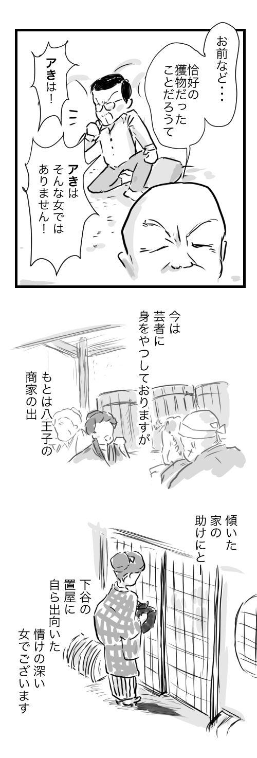山田11-4-3