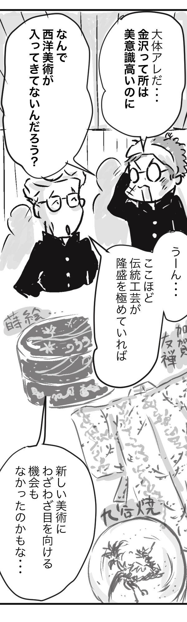 山田 金沢 4−2−3
