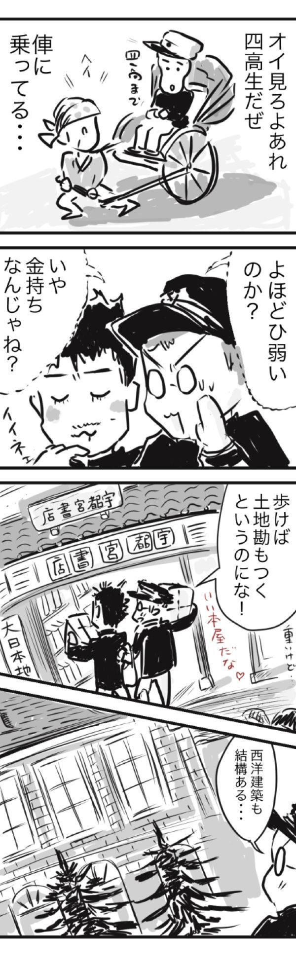 山田金沢1−3−1枠なし600