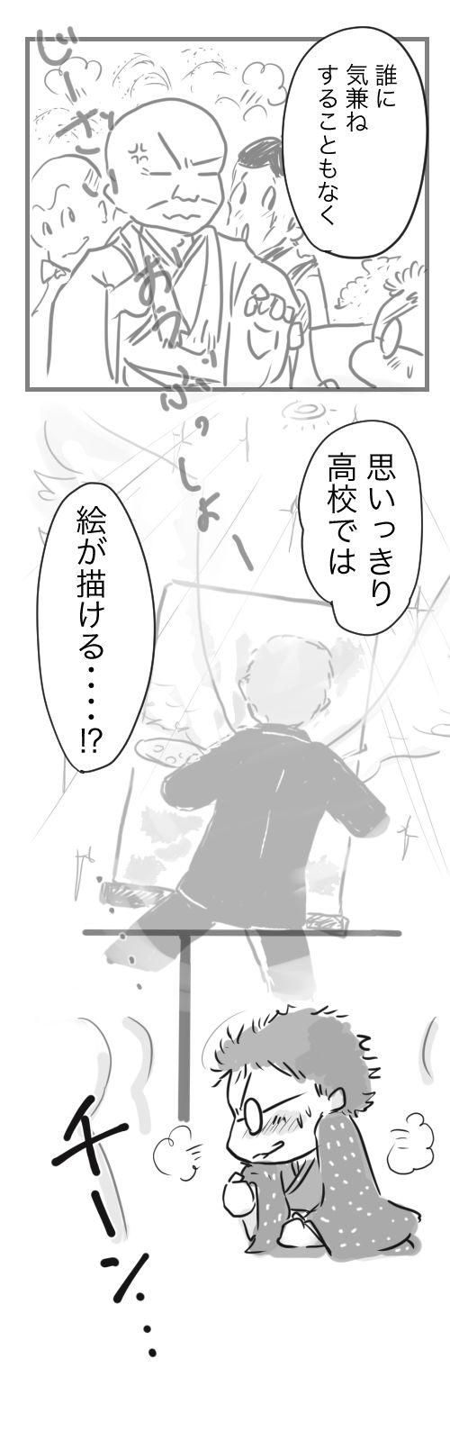 山田12-8−2高校では