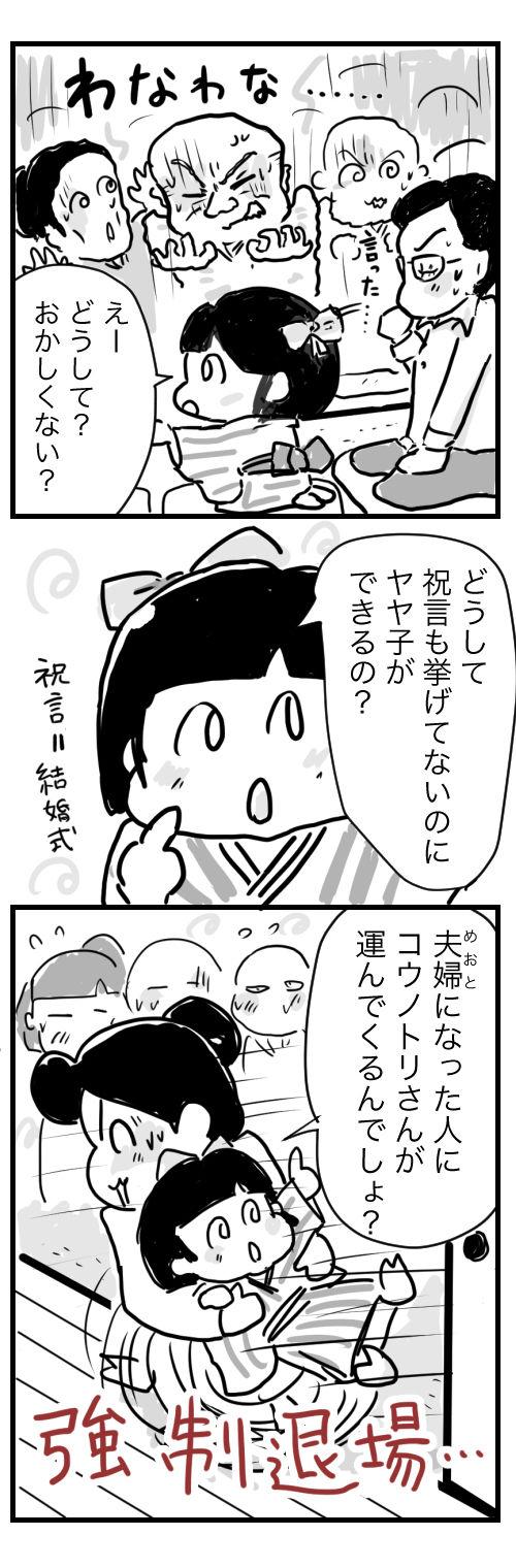 山田11-6コウノトリ