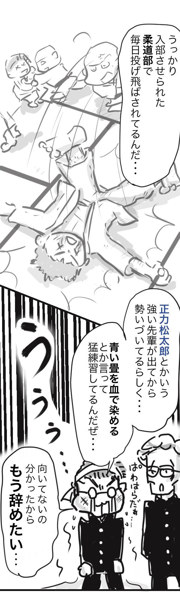 山田 金沢 4−3−3
