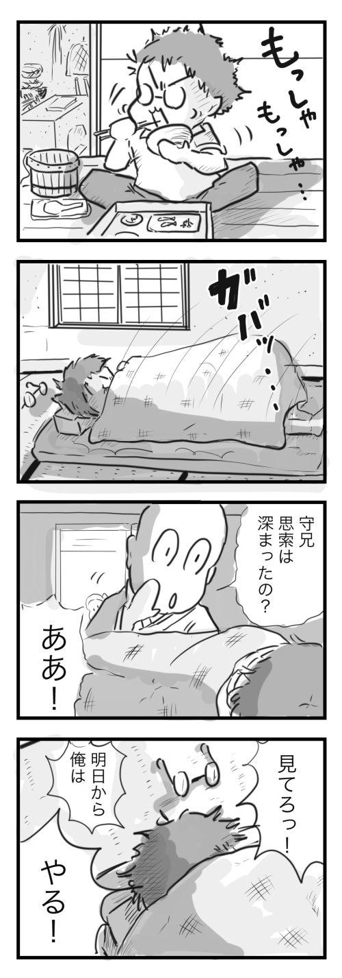 山田11-12−2