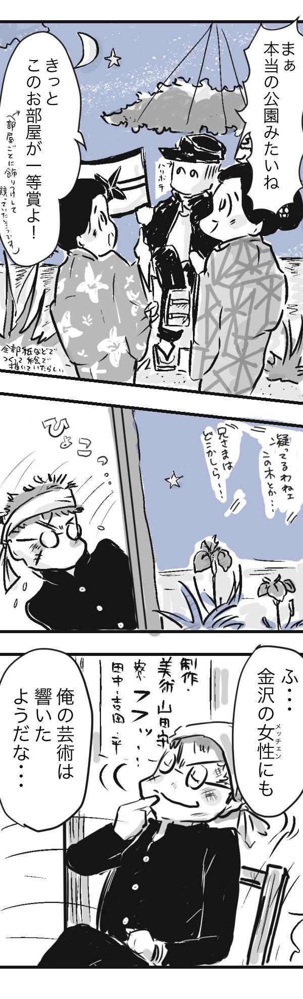 山田 金沢 4−1−2