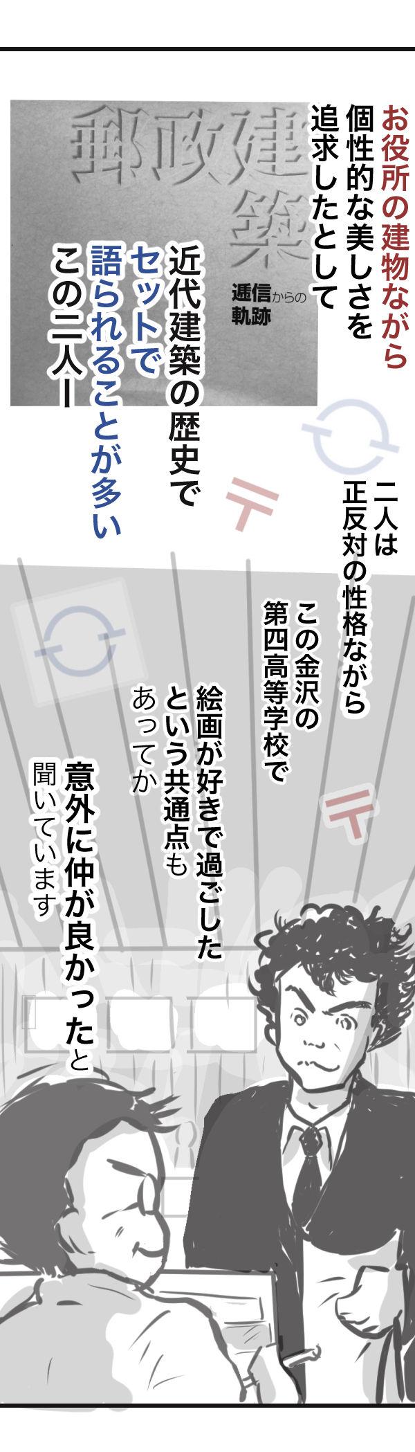 金沢4−5−2