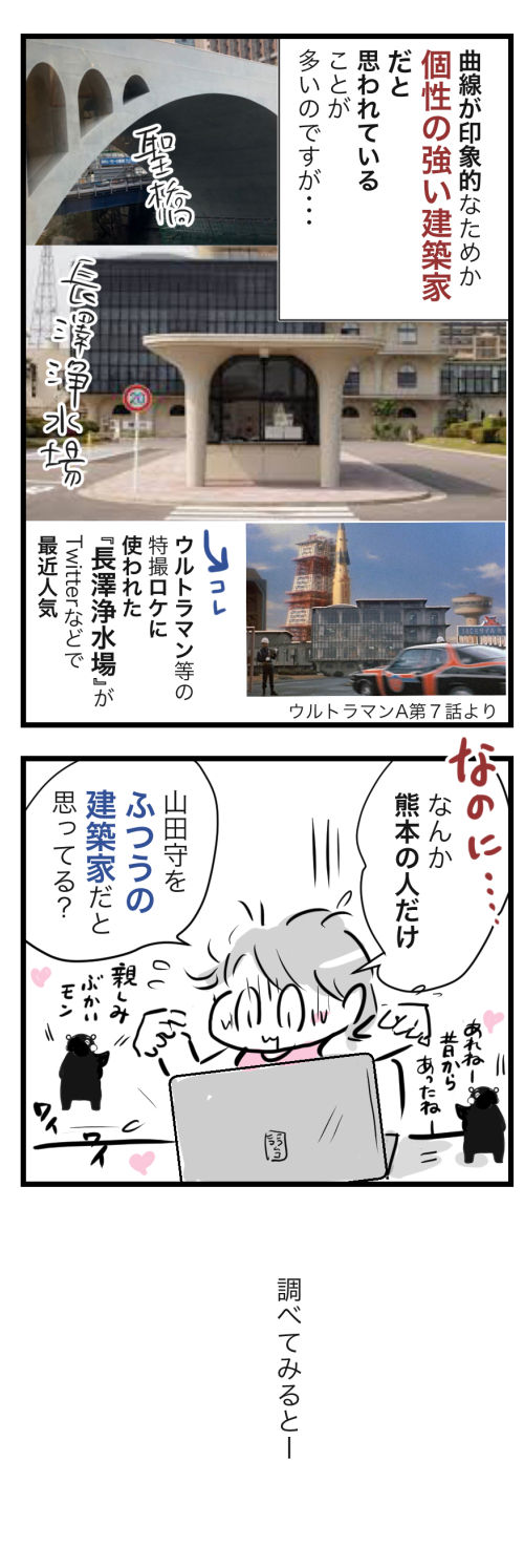 熊本レポ2−2