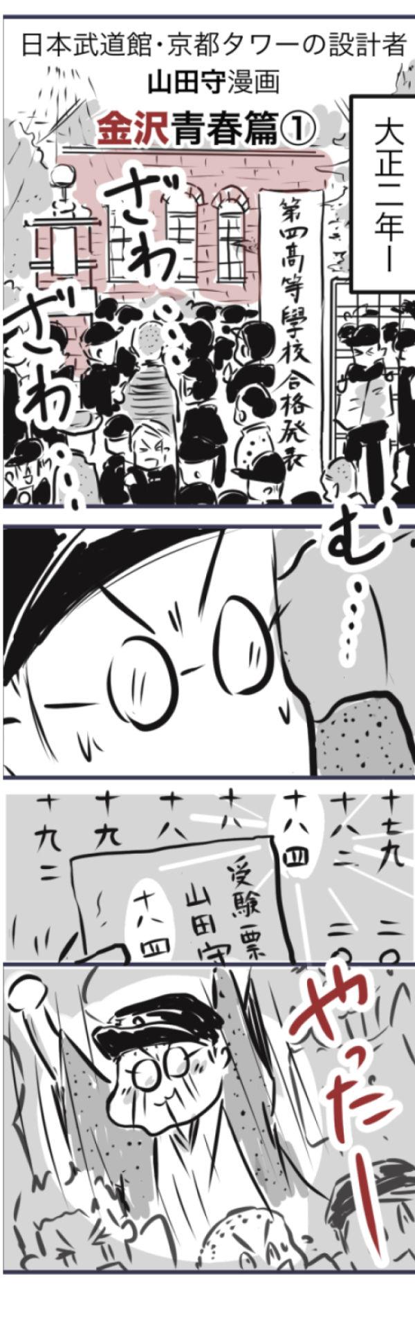 山田金沢1−1−1W600 枠なしカット