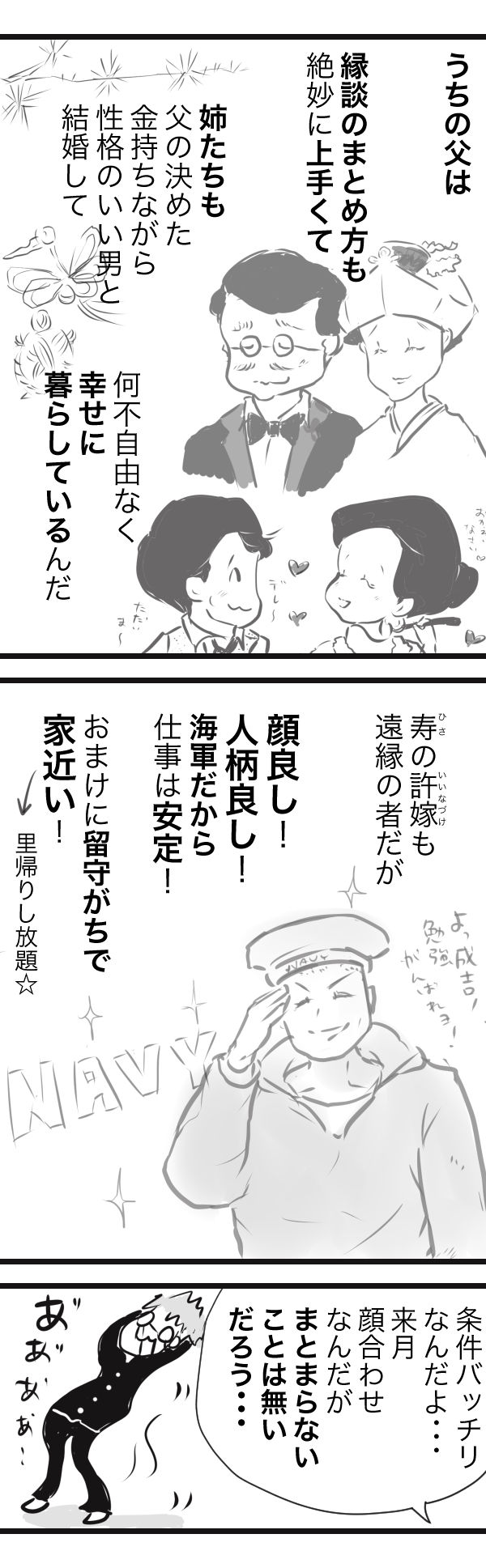 金沢9初恋−4−3
