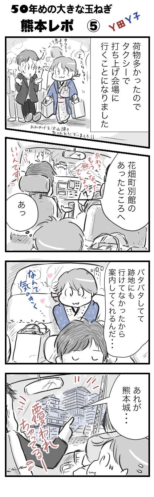 熊本レポ5−1