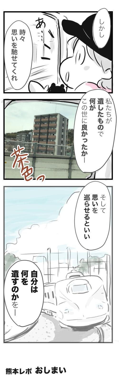 熊本レポ6−4−2