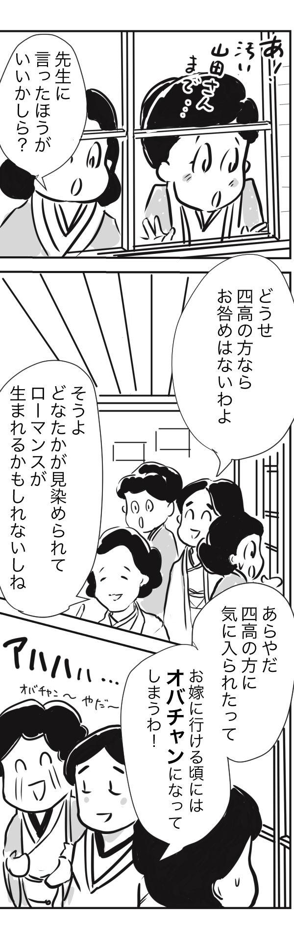 山田金沢8−3−2ー1