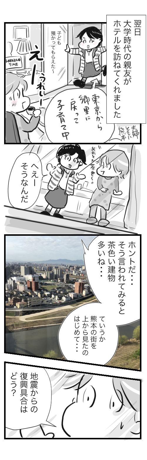 熊本レポ6−3−1