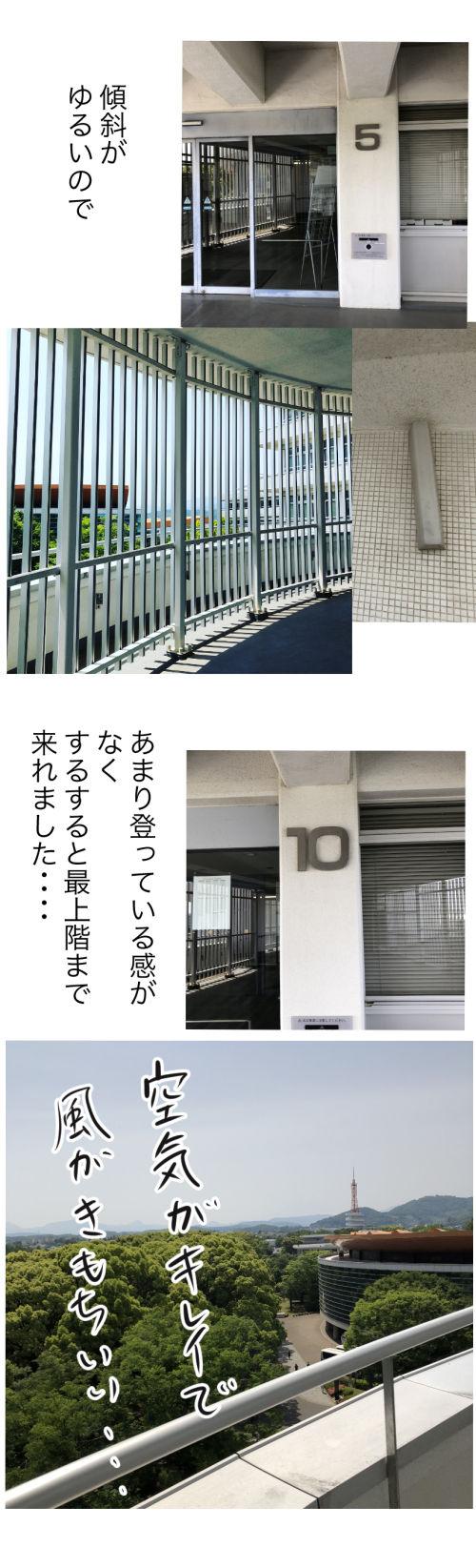 東海大学3号館ブログ用1−3