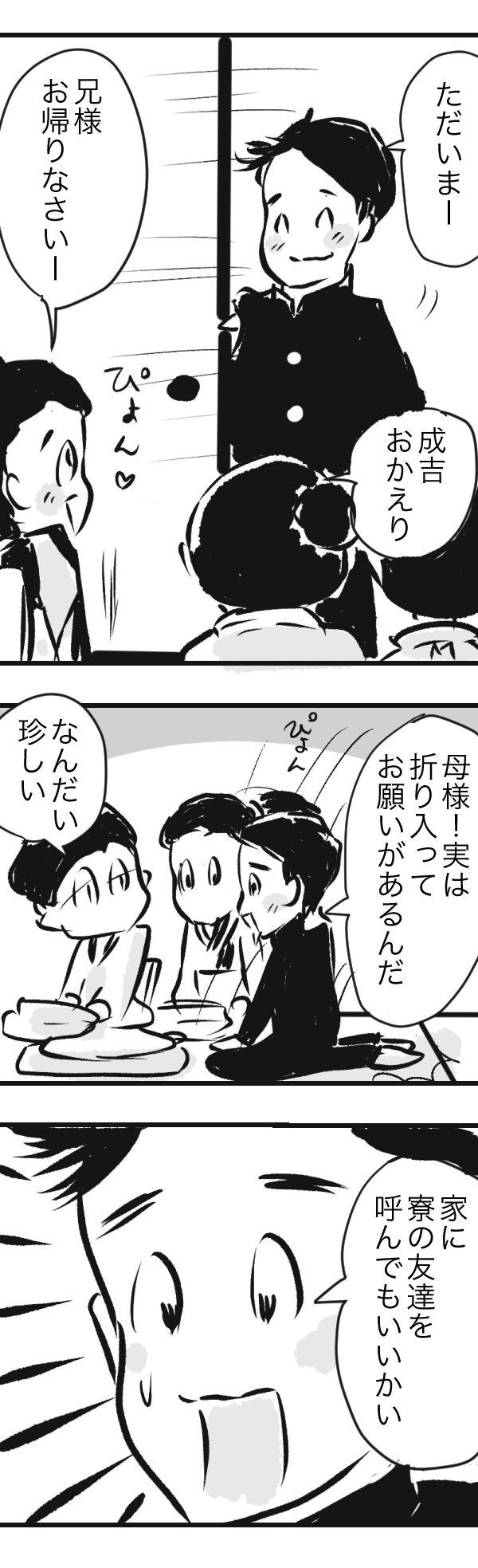 金沢3-2−4