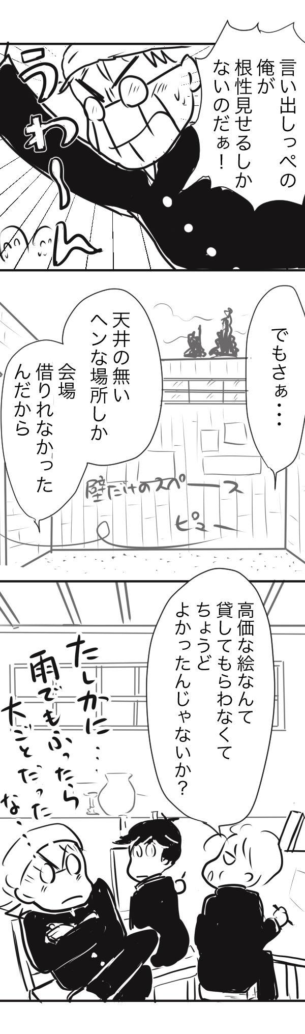 山田金沢8−1−3
